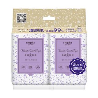 妮飘(nepia)湿厕纸便携装25抽*2包 私处清洁厕后湿巾纸巾 可搭配卷纸卫生纸使用 *19件