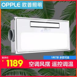 欧普照明(OPPLE)智能风暖浴霸集成吊顶多功能三合一超导卫生间浴室 大面积吹风可定向