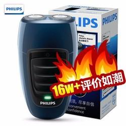 PHILIPS 飞利浦 PQ190/16 电动剃须刀