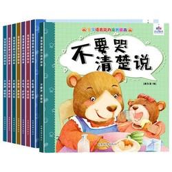 《我能表达自己 儿童情绪管理绘本》8册