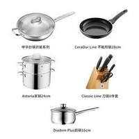WMF 福腾宝 家用厨具锅具 5件套