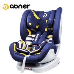 Abner 阿布纳 设计师儿童安全座椅车载汽车用9个月-12岁isofix