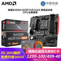 AMD R5 3500X 微星B450M MORTAR MAX主板CPU套装 微星B450M MORTAR  MAX R5 3500X套装