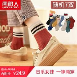 南极人女秋冬季中筒袜街头堆堆袜