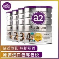 a2 艾尔 婴幼儿奶粉 900g/罐 1段2段3段4段