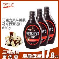 HERSHEY'S 好时 巧克力酱 650g*3瓶