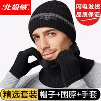 北极绒 帽子男冬季毛线帽子
