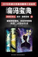 《编码宝典》全三册 Kindle版