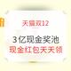 双12必领:天猫超级红包 超大奖池比肩双11! 每天6次,最高领1212元