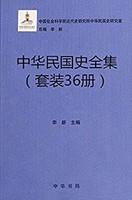 中华民国史全集(36册套装) (中华书局出品)Kindle电子书