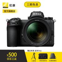 尼康(Nikon)Z6专业全画幅数码微单相机 旅游摄影高速连拍 套机Z 24-70mm f/4镜头 *2件