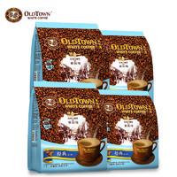 Oldtown旧街场白咖啡马来西亚进口减少糖三合一速溶咖啡72杯2520g