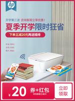 HP 惠普 DeskJet 3636 彩色喷墨一体机 标配版
