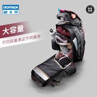 迪卡侬休闲旅行户外大容量防雨罩男书包登山包双肩包FOR3