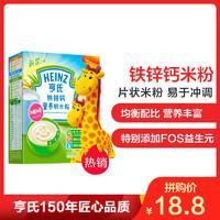 亨氏Heinz 强化铁锌钙营养奶米粉325g(电商超值装)辅食添加初期以上至36个月适用 宝宝辅食