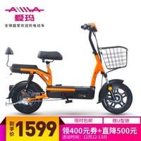 爱玛(AIMA)小爱蜜 电动车 代步电瓶车 48V简约踏板车 真空胎 清新橙