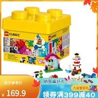 LEGO乐高经典创意小号积木盒10692男女孩益智拼砌玩具礼物 49080