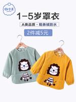 儿童罩衣纯棉防水围裙围兜吃饭护衣长袖秋季防脏男女孩宝宝反穿衣