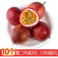 百香果 西番莲 鸡蛋果 新鲜水果 10个装 单果30-60g左右 *3件