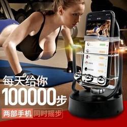 摇步器摇步机微信运动刷步神器一起来捉妖计步器走路跑步