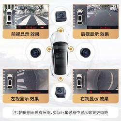 飞歌360全景导航一体机行车记录仪夜行者v1360度泊车倒车影像系统