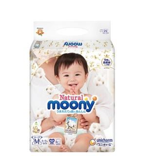 Moony 尤妮佳 皇家系列 婴儿纸尿裤 M64片