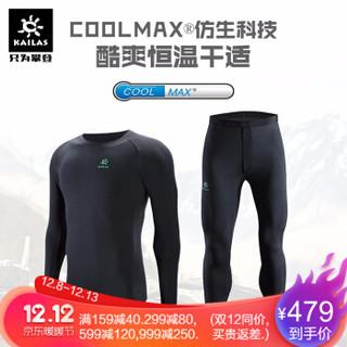 KAILAS 凯乐石 Coolmax KG410105 男款运动内衣套装