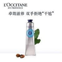 欧舒丹(L'OCCITANE)乳木果经典护手霜75ml/支 *2件+凑单品