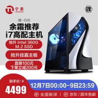 宁美国度 i7 8700升9700F/GTX1660/RTX2060游戏吃鸡台式电脑主机DIY组装机
