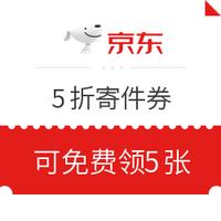 京东快递 5折优惠券 满1元可用,最多减10元