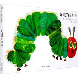 《好饿的毛毛虫》精装绘本
