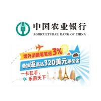 农业银行   境外消费返刷卡金