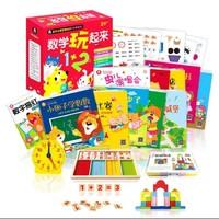 《数学玩起来:小狮子学数学+游戏》(套装11册+教具3套+贴纸)