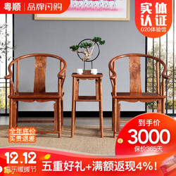 粤顺 红木家具非洲花梨(学名:刺猬紫檀)太师椅 实木椅几三件套 中式客厅家具
