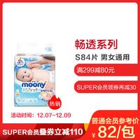 尤妮佳(moony)纸尿裤/婴儿尿不湿小号S84片(4-8kg)(日本原装进口)