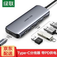 绿联Type-C扩展坞手机数据线转接头USB-C分线器