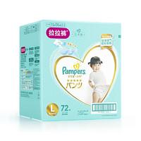 Pampers 帮宝适 一级系列 婴儿拉拉裤 L 72片