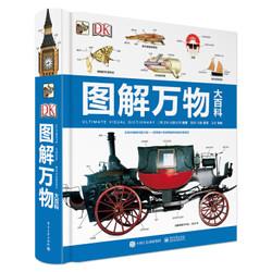 《DK图解万物大百科》