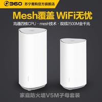 360路由器Mesh首秀:V5M子母路由,拥有极快的无线回传