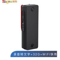 搜狗 Sogou AI智能录音笔C1 Pro 高清录音 语音转文字 32G+云存储 同声传译 WIFI快传 超长续航  黑色