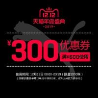 puma官方店满600元-300元店铺优惠券12/12-12/12