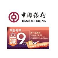中国银行  每日观影福利