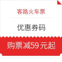 领客路优惠券码,可用于购买火车票 *3件