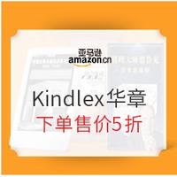 亚马逊中国 Kindlex华章 经典畅销书促销