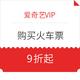 爱奇艺会员:领客路全球玩乐9折券 可用于购买火车票