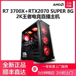 AMD锐龙R7 3700X/RTX2070SUPER全新八核水冷台式主机
