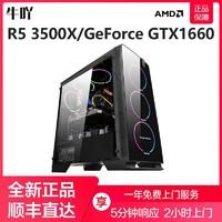 AMD锐龙R5 3500X/GTX1660Super吃鸡台式机组装机整机游戏办公家用