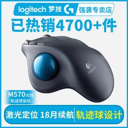 防鼠标手罗技m570无线轨迹球鼠标人体工学创意专业CAD绘图宏编程
