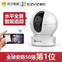 海康威视萤石C6C/C6CN智能无线监控摄像头高清夜视远程家用手机