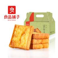 良品铺子岩焗乳酪吐司500gx2箱吐司面包早餐整箱代餐食品网红零食